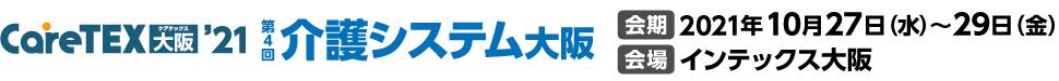 介護システム大阪