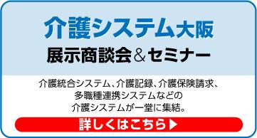 介護システム大阪 詳しくはこちら