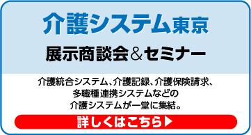 介護システム東京 詳しくはこちら