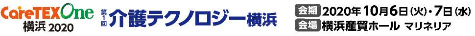 介護テクノロジー横浜