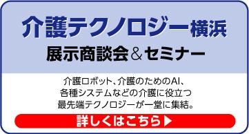 介護テクノロジー横浜 詳しくはこちら
