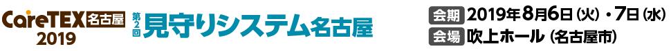 見守りシステム名古屋