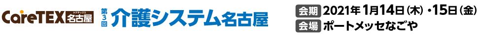 介護システム名古屋