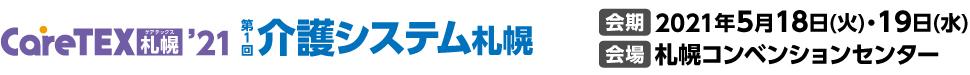介護システム札幌