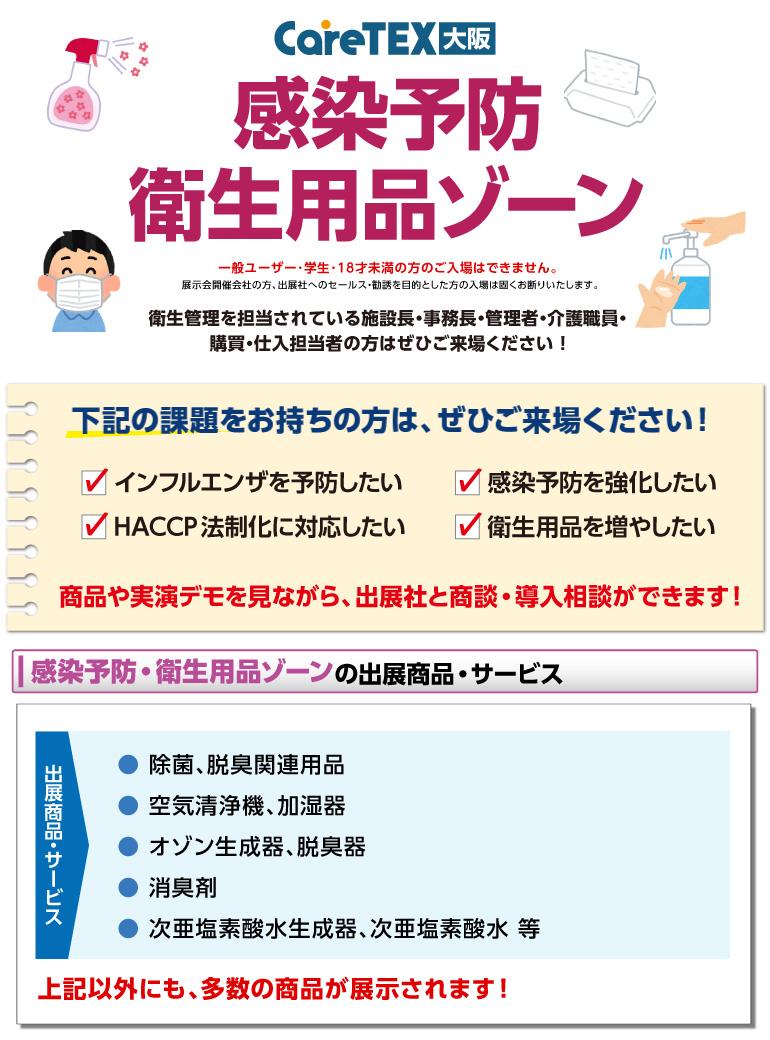 感染予防用品/除菌・衛生用品の出展商品・サービス