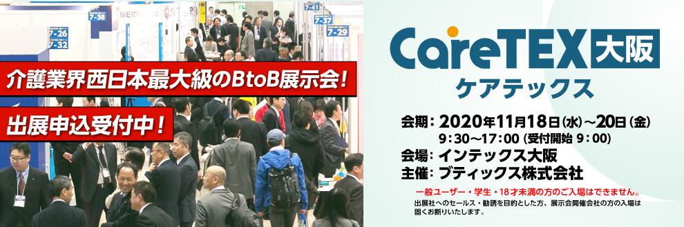 CareTEX大阪(ケアテックス)
