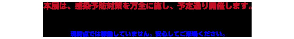 本展は、感染予防対策を万全に施し、予定通り開催します。インテックス大阪6号館に設置された「臨時医療施設」は展示会場とは往来を分断して運営されます。現時点では稼働していません。安心してご来場ください。