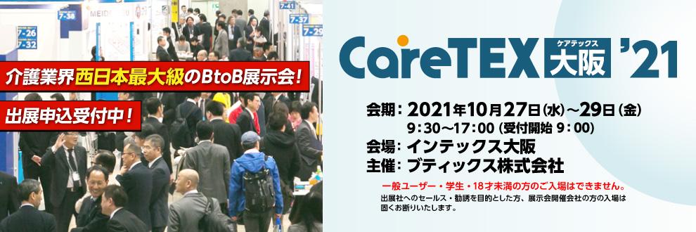 CareTEX大阪