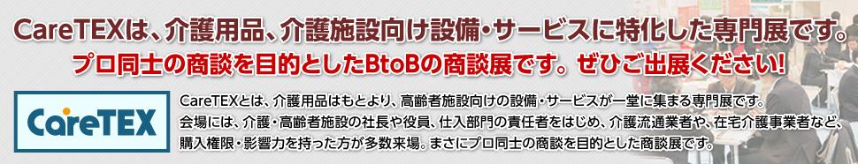 プロ同士の商談を目的としたBtoBの商談展です。ぜひご出展ください!