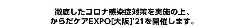 徹底したコロナ感染症対策を実施の上、CareTEX大阪'21を開催いたします。