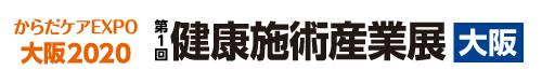 からだケアEXPO大阪2020 第1回健康長寿産業展 大阪 2020年11月18日~20日 インテックス大阪 ブティックス株式会社主催