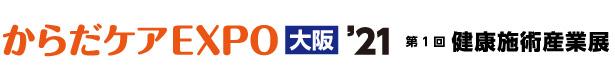 からだケアEXPO大阪2021 第1回健康長寿産業展 大阪 2020年11月10日~12日 インテックス大阪 ブティックス株式会社主催