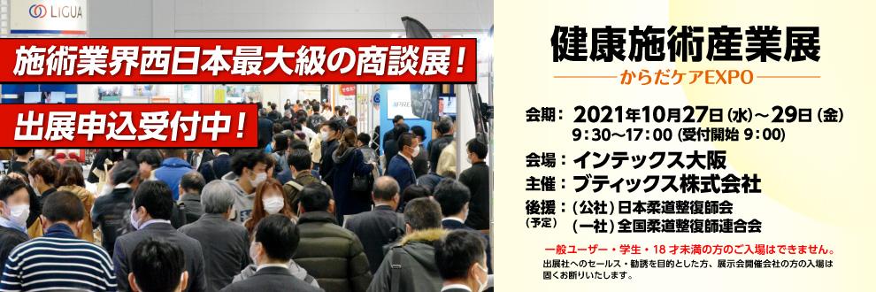 施術業界西日本最大級の商談展!出展申込受付中!