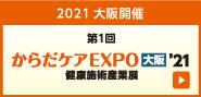 第1回 からだケアEXPO大阪のご案内はこちら