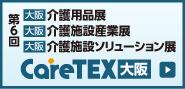 第6回 CareTEX大阪のご案内はこちら