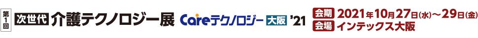 東京ケアウィーク'21内 Careテクノロジー2020 第3回次世代介護テクノロジー展 2021年3月17日~19日 東京ビッグサイト ブティックス株式会社主催