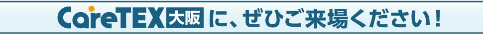 CareTEX大阪に、ぜひご来場ください!