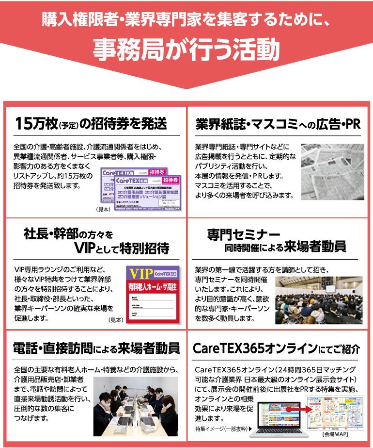 CareTEX札幌 事務局が行う活動