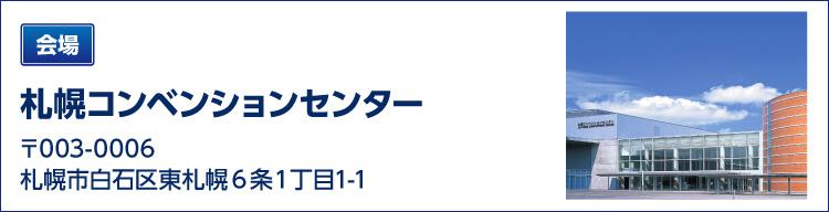 CareTEX札幌 会場へのアクセス