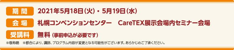 期間:2021年5月18日(火)~5月19日(水)会場:札幌コンベンションセンター
