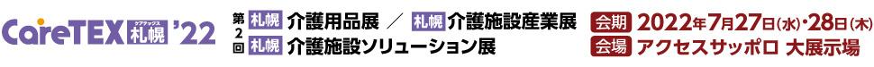 CareTEX札幌'22