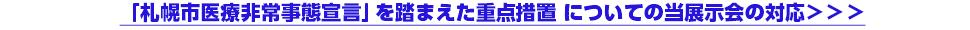 「札幌市医療非常事態宣言」を踏まえた重点措置 についての当展示会の対応