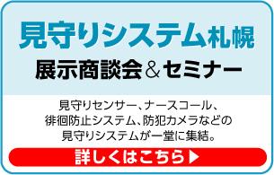 見守りシステム札幌 詳しくはこちら