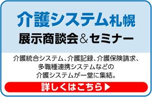 介護システム札幌 詳しくはこちら