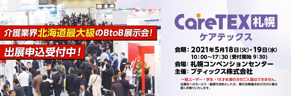 介護業界北海道エリア最大級のBtoB展示会!出展申込受付中!