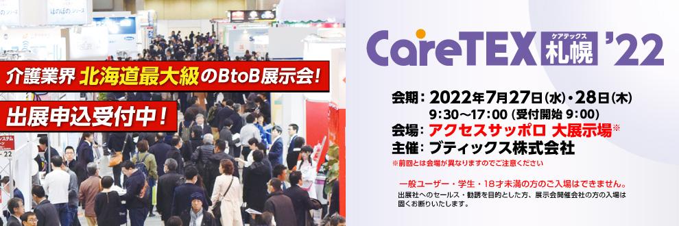介護業界北海道最大級のBtoB展示会!出展申込受付中!
