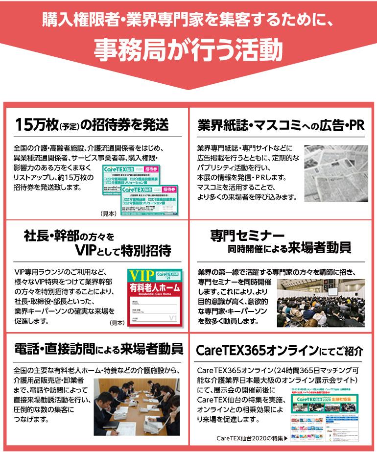 CareTEX(ケアテックス)仙台事務局が行う活動