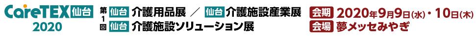 CareTEX仙台2020(ケアテックス仙台)