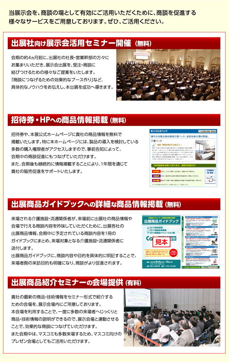 CareTEX仙台(ケアテックス仙台)での商談促進サービス
