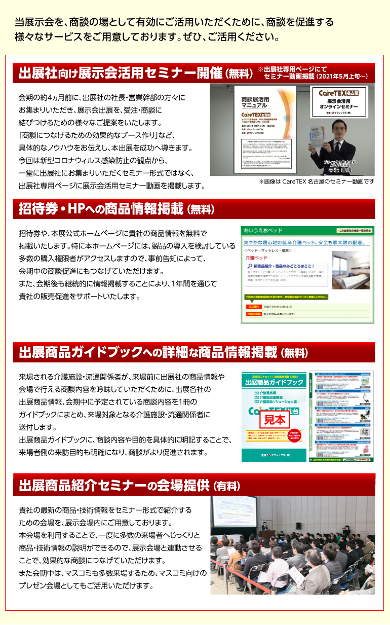 CareTEX(ケアテックス)での商談促進サービス