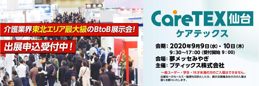 介護業界東北エリア最大級の展示会 CareTEX仙台2020(ケアテックス仙台)