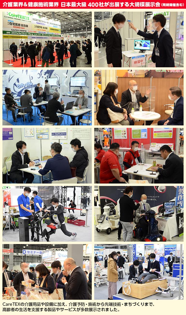 介護業界 日本最大級 400社が出展する大規模展示会(同時開催含む)CareTEXの介護用品や設備に加え、介護予防・施術から先端技術・まちづくりまで、高齢者の生活を支援する製品やサービスが多数展示されました。