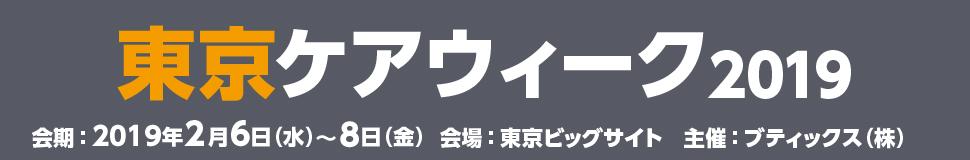東京ケアウィーク2019 - 健康・ヘルスケアから介護まで、高齢者の生活を支援するあらゆる製品・技術・サービスが集まる展示会