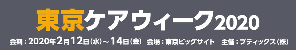 東京ケアウィーク2020 - 健康・ヘルスケアから介護まで、高齢者の生活を支援するあらゆる製品・技術・サービスが集まる展示会