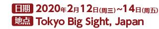 日期:2019年2月12日~14日 地点:Tokyo Bigsight,Japan (日本东京国际展示场)