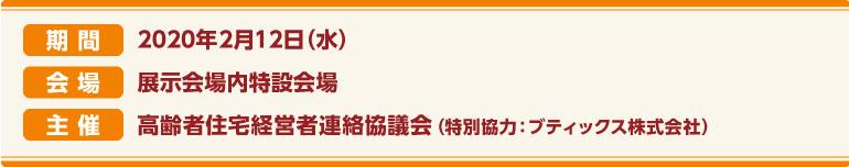 期間:2020年2月12日(水)~14日(金)  会場:展示会場内特設ブース 主催:高齢者住宅経営者連絡協議会