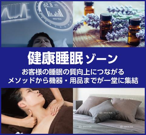 健康睡眠ゾーン お客様の睡眠の質向上につながるメソッドから機器・用品までが一堂に集結