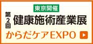 第2回 からだケアEXPO東京のご案内はこちら
