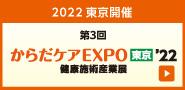 第3回 からだケアEXPO東京のご案内はこちら