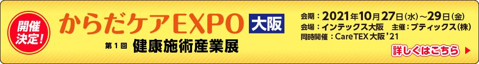 からだケアEXPO大阪