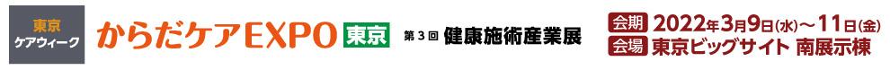 東京ケアウィーク'22内 からだケアEXPO 第3回健康施術産業展 2022年3月9日~11日 東京ビッグサイト ブティックス株式会社主催