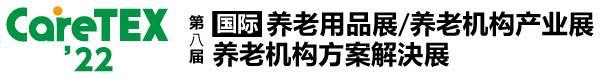展会名称: 第八届CareTEX(【国际】养老用品展/养老机构产业展/养老机构方案解決展)