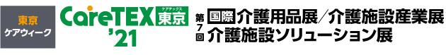 【国際】介護用品展/介護施設産業展/介護施設ソリューション展「CareTEX'21」
