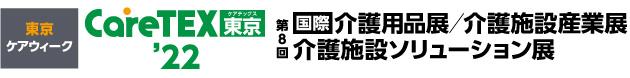 【国際】介護用品展/介護施設産業展/介護施設ソリューション展「CareTEX東京'22」
