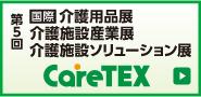 CareTEX(ケアテックス)のご案内はこちら