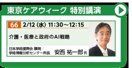 東京ケアウィーク特別講演 詳しくはこちら
